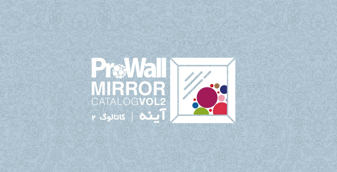 1397 - آینه